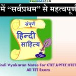 Hindi Sahitya Mein Pratham | हिंदी साहित्य में सर्वप्रथम से महत्वपूर्ण प्रश्न