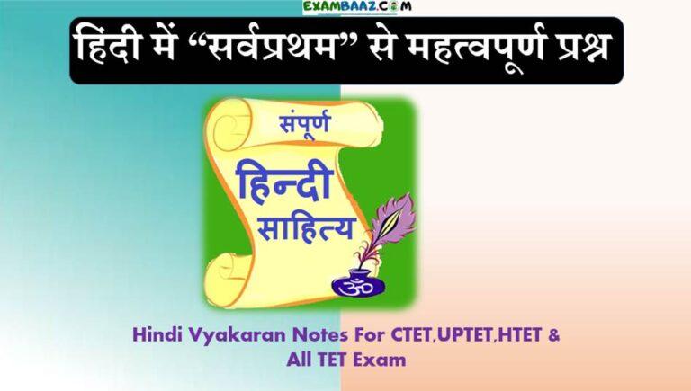 Hindi Sahitya Mein Pratham