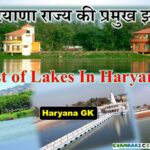 Lakes of Haryana (हरियाणा की झीले) | List of Lakes In Haryana | Haryana GK