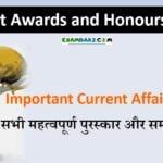 Latest Awards and Honours 2019 in Hindi (राष्ट्रीय/अंतर्राष्ट्रीय)