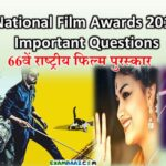 National Film Awards 2019 Important Questions (66वें राष्ट्रीय फिल्म पुरस्कार)