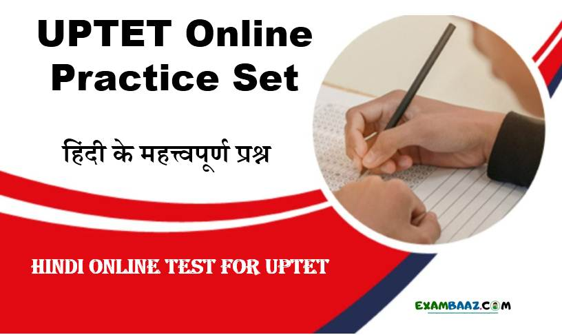 Hindi Mock Test For UPTET