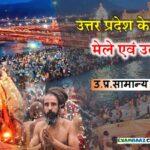 Uttar Pradesh Ke Pramukh Mele | उत्तर प्रदेश के प्रसिद्ध मेले एवं उत्सव | UP GK