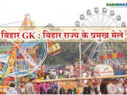 list of Fairs in Bihar