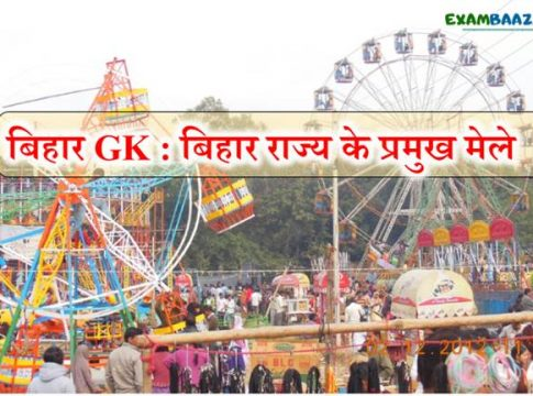 list of Fairs in Bihar