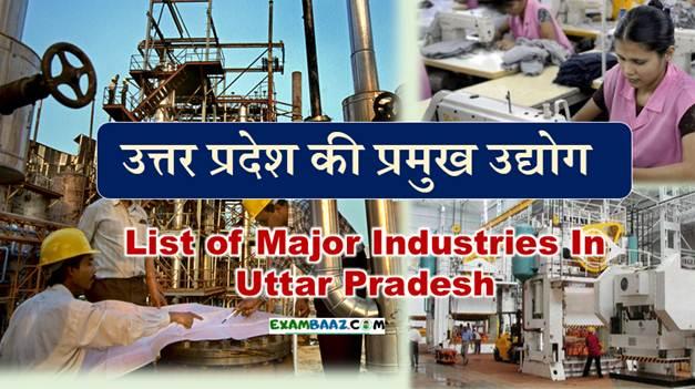Uttar Pradesh Ke Pramukh Udyog