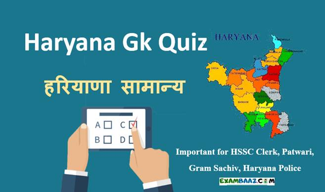 Haryana Gk Quiz in Hindi