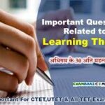 Important Question of Learning Theory (अधिगम के 30 अति महत्वपूर्ण प्रश्न)