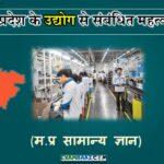 मध्य प्रदेश के उद्योग से संबंधित महत्वपूर्ण प्रश्न | MP GK