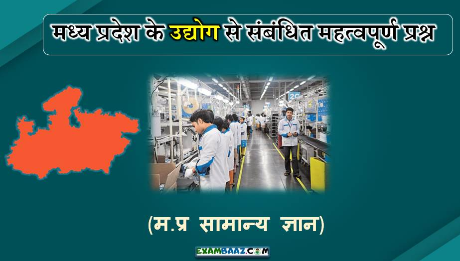 Important questions related to Madhya Pradesh's industry