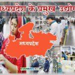 Madhya Pradesh ke Pramukh Udyog   मध्यप्रदेश के उद्योग   MP GK