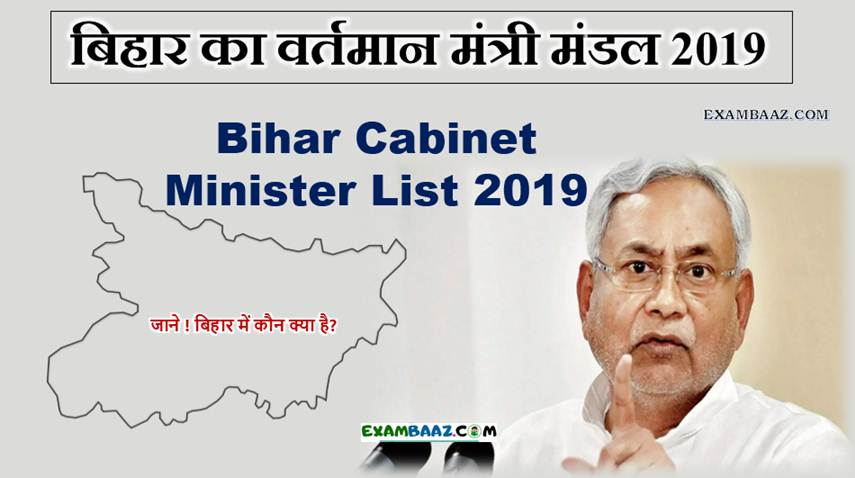 Bihar Cabinet Minister List