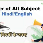 (List*) Father of All Subject In Hindi /English | सभी विषयों के जनक