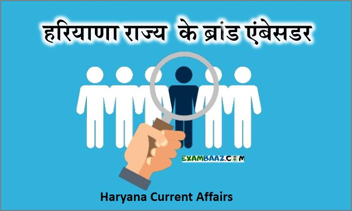 Brand Ambassador in Haryana