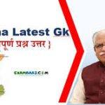 Haryana GK In Hindi for Haryana Police,HSSC, Patwari, HTET,Clerk