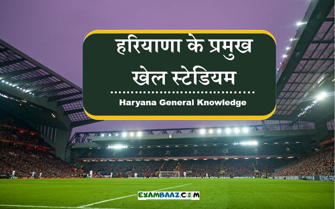 Important Stadiums in Haryana