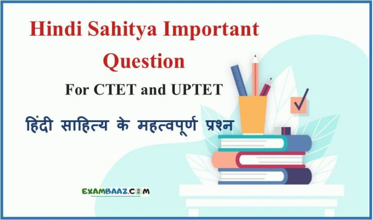 Hindi Sahitya Important Question For CTET and UPTET