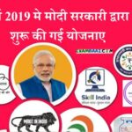 Latest Government Schemes 2019 In Hindi (2019 की सभी महत्वपूर्ण योजनाएं )
