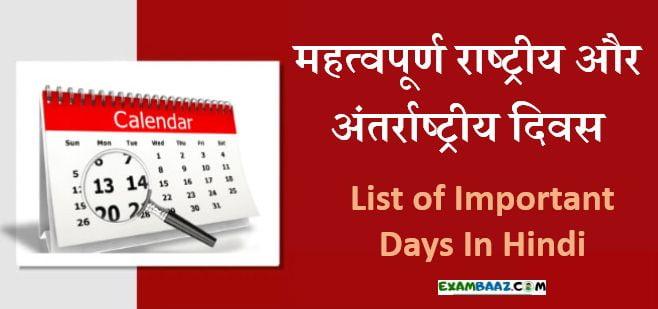 महत्वपूर्ण राष्ट्रीय और अंतर्राष्ट्रीय दिवस-List of Days in hindi
