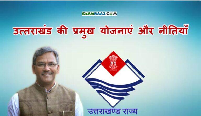 Uttrakhand Ki Pramukh Yojana