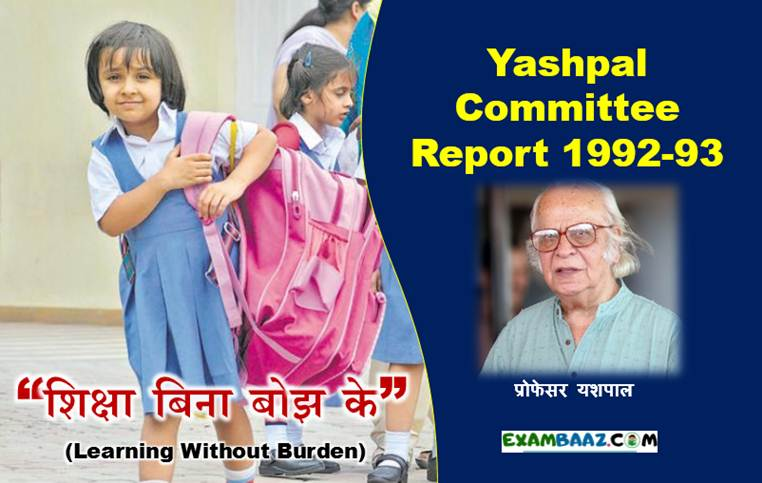 Yashpal Committee Report Important Questions