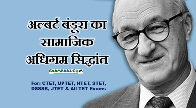 Albert Bandura Social Learning Theory In Hindi
