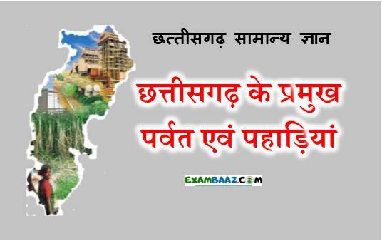 Chhattisgarh GK: छत्तीसगढ़ के प्रमुख पर्वत एवं पहाड़ियां list*
