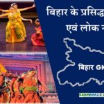 Bihar ke Pramukh Lok Nritya (बिहार के प्रसिद्ध लोक नृत्य एवं लोक नाटक*)