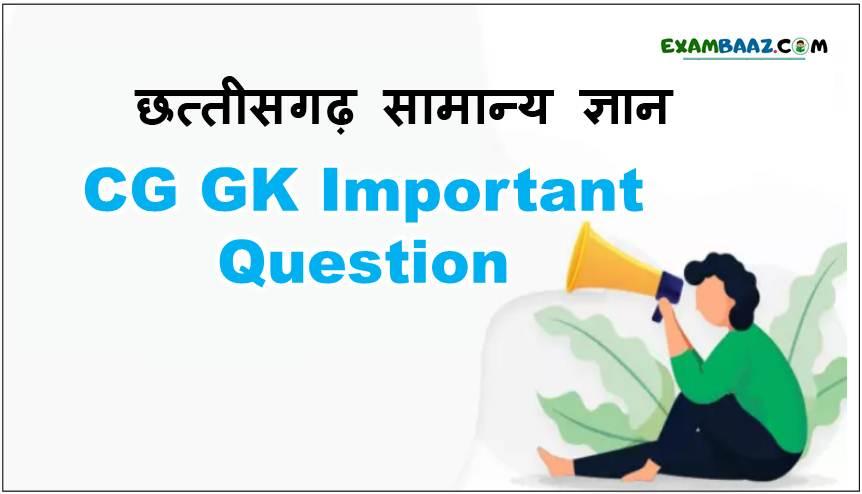 (#Top 50) CG GK Important Question In Hindi | छत्तीसगढ़ सामान्य ज्ञान