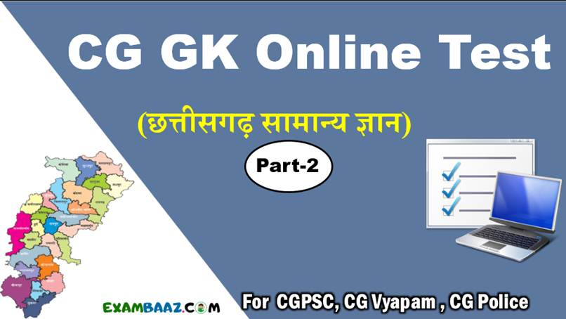 CG GK Quiz In Hindi For CGPSC, CG VYAPAM || Free Online Test