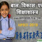 बाल विकास एवं शिक्षाशास्त्र के 100 महत्वपूर्ण प्रश्न | UPTET-2019 | PDF download