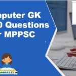 Computer Questions For MPPSC || Computer GK Top 50 Questions