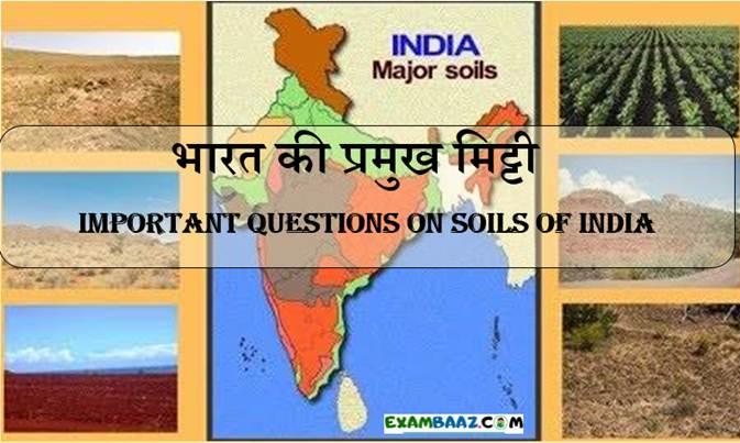 Indian Geography: Important Questions On Soils of India (भारत की प्रमुख मिट्टी)