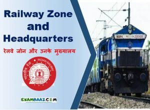 Indian Railway Zone and Headquarters list