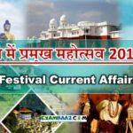 Indian Festival Current Affairs 2019 || भारत में प्रमुख महोत्सव