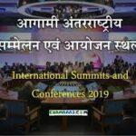 List of Upcoming International Summit 2020 || Current Affairs