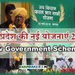 [Letest*] MP New Government Scheme 2019 | नई सरकारी योजना 2019