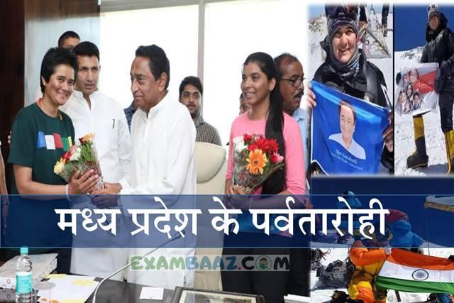 Madhya Pradesh ke parvatarohi 2019