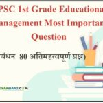 RPSC 1st Grade Educational Management Most Important Question