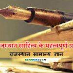 Rajasthan Sahitya Important Question || राजस्थान साहित्य के महत्वपूर्ण प्रश्न