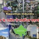 (Top 50*) Rajasthan Udyog GK Questions    राजस्थान के प्रमुख उद्योग