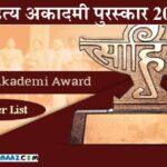 साहित्य अकादमी पुरस्कार 2019: Sahitya Akademi Award 2019 Winner List*