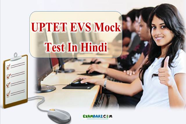 UPTET EVS Mock Test In Hindi