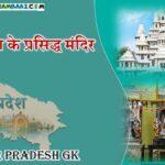 Uttar Pradesh GK: UP Ke Pramukh Mandir || उत्तर प्रदेश के प्रसिद्ध मंदिर