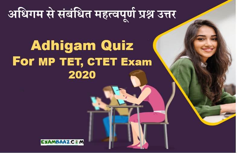 Adhigam Quiz For MP TET
