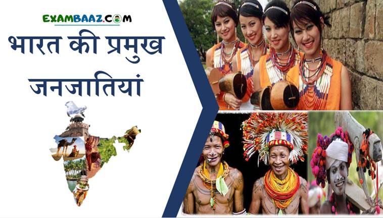 भारत की प्रमुख जनजातियां | Indian Tribes State Wise List