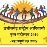 Chhattisgarh Aadivasi Nritya Mahotsav 2019 || CG Current Affairs Questions