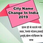 City Name Change In India 2019    बदलें गए शहरों/स्थानों के नाम (एक नजर में)