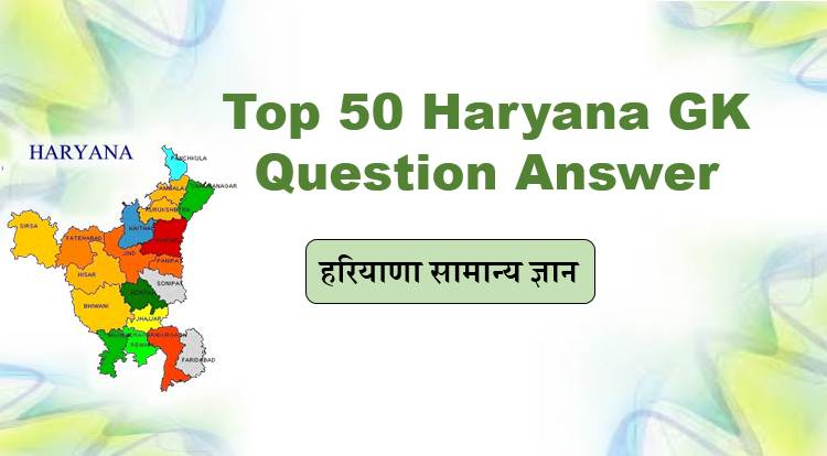 Haryana GK Question Answer In Hindi