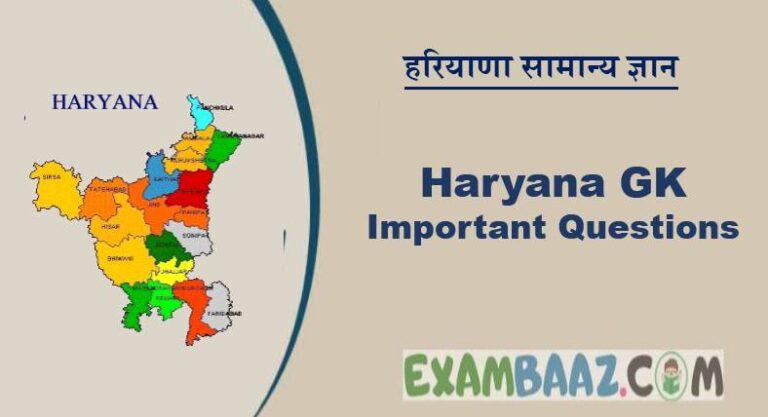 Haryana Police GK In Hindi